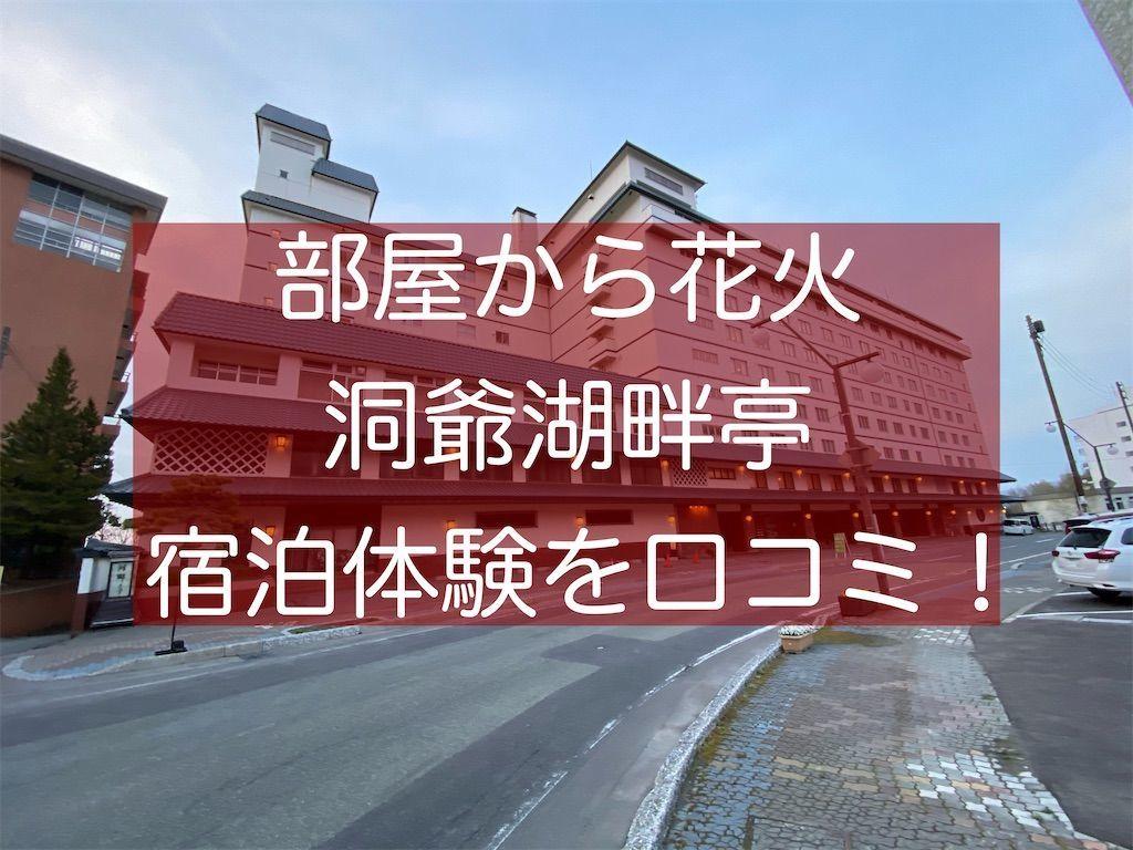 f:id:zizichan1103:20210505154226j:image