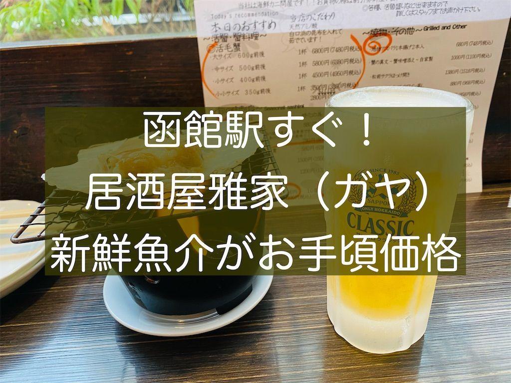 f:id:zizichan1103:20210512075102j:image