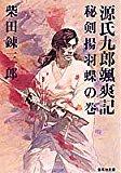 源氏九郎颯爽記―秘剣揚羽蝶の巻 (集英社文庫)