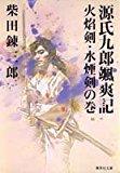 源氏九郎颯爽記―火焔剣・水煙剣の巻 (集英社文庫)