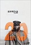 最終戦争論 (中公文庫BIBLIO20世紀)