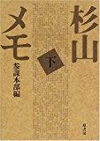 杉山メモ〈下〉