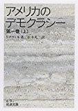 アメリカのデモクラシー (第1巻上) (岩波文庫)