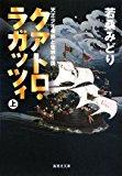クアトロ・ラガッツィ (上) 天正少年使節と世界帝国  (集英社文庫)