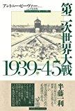 第二次世界大戦1939-45(中)