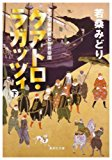 クアトロ・ラガッツィ 下―天正少年使節と世界帝国 (2) (集英社文庫 わ 13-2)