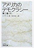 アメリカのデモクラシー〈第2巻(下)〉 (岩波文庫)