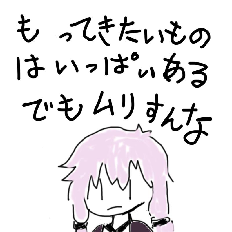 f:id:zomuzomu:20180714101521p:plain