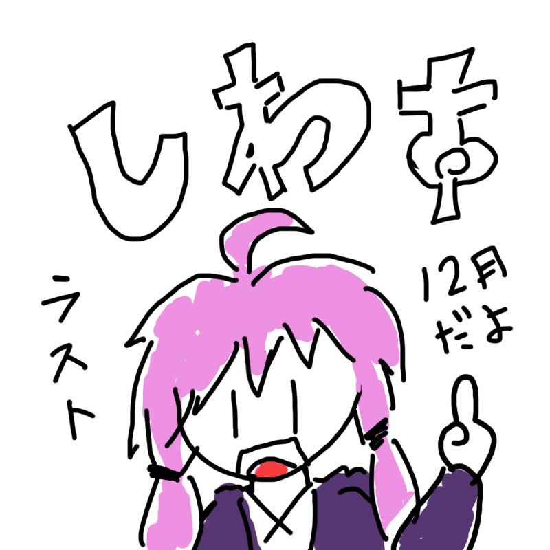f:id:zomuzomu:20181206091844p:plain