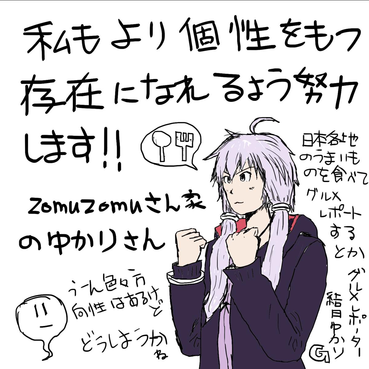 f:id:zomuzomu:20191226130658p:plain