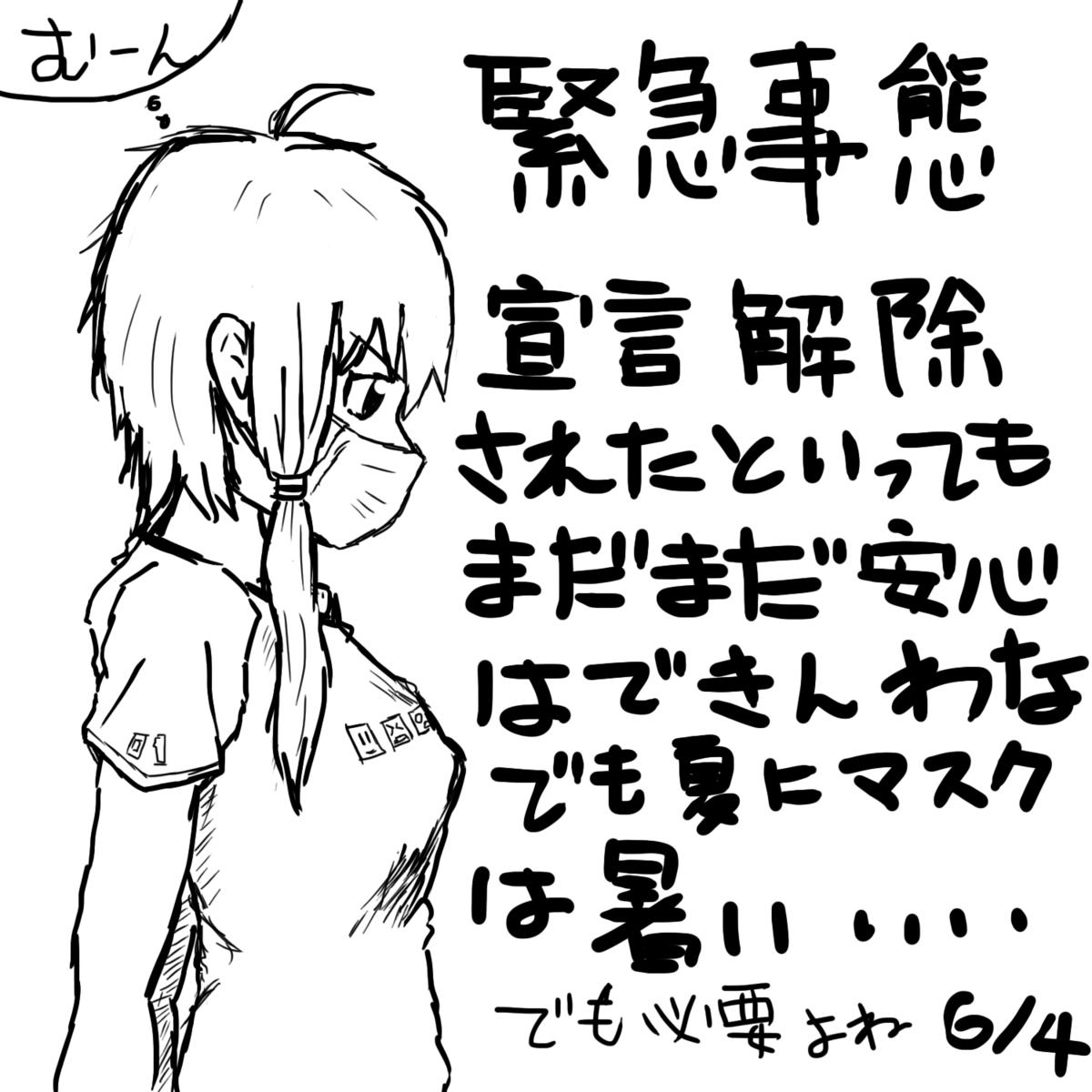 f:id:zomuzomu:20200604115921p:plain