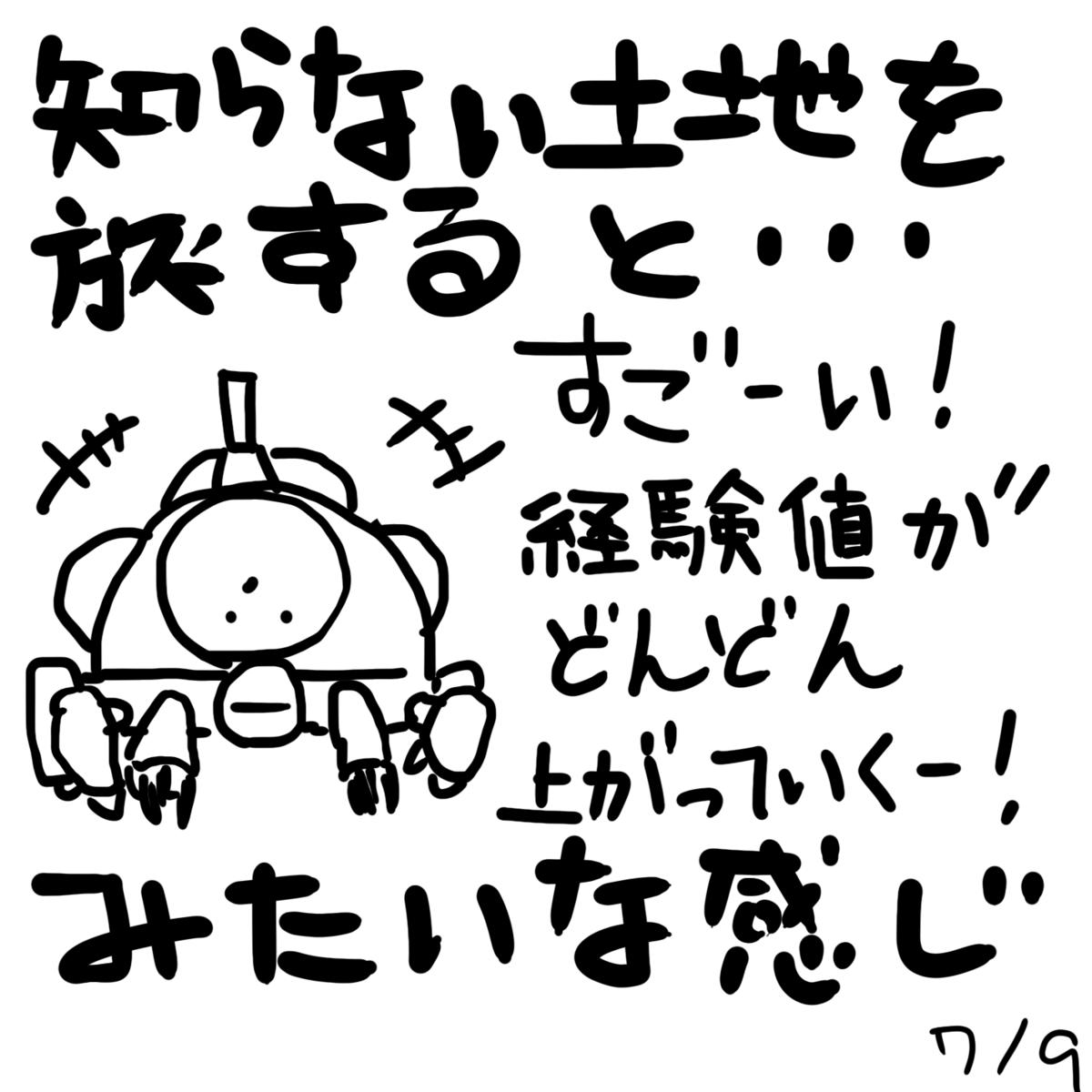 f:id:zomuzomu:20200709115038p:plain