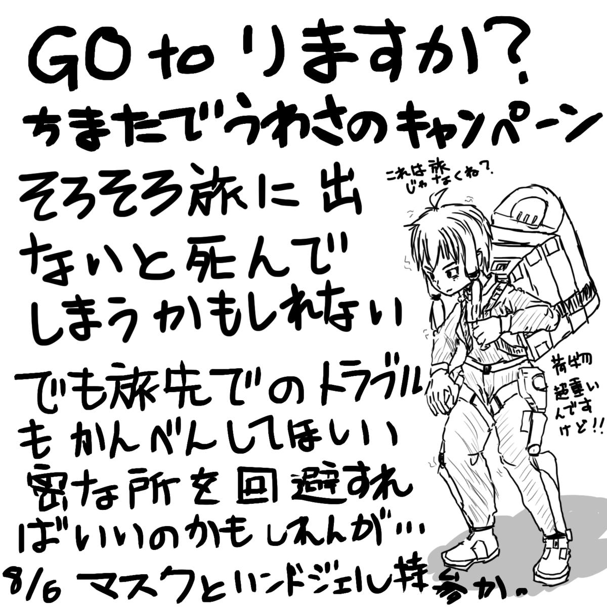 f:id:zomuzomu:20200806110404p:plain