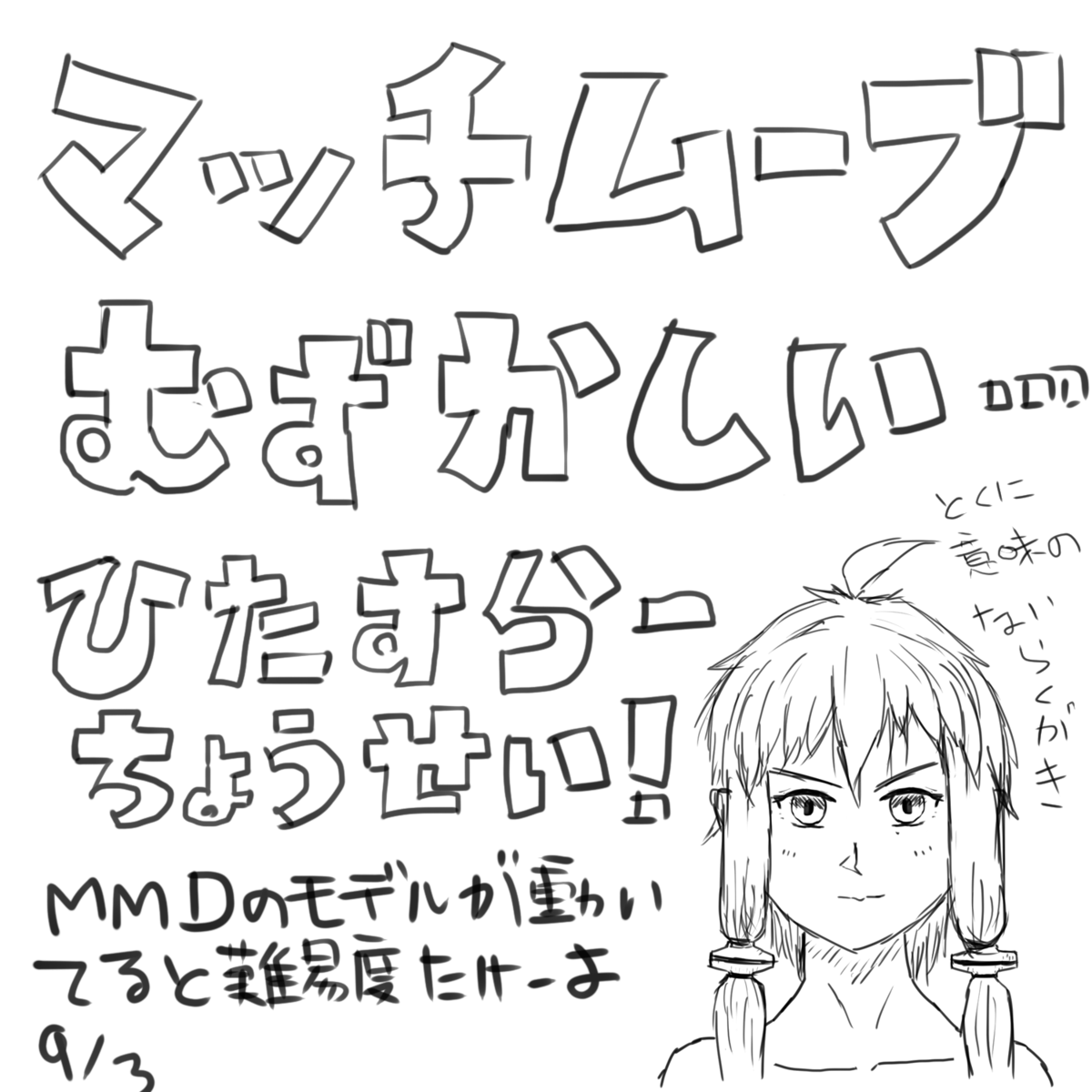 f:id:zomuzomu:20200903120131p:plain