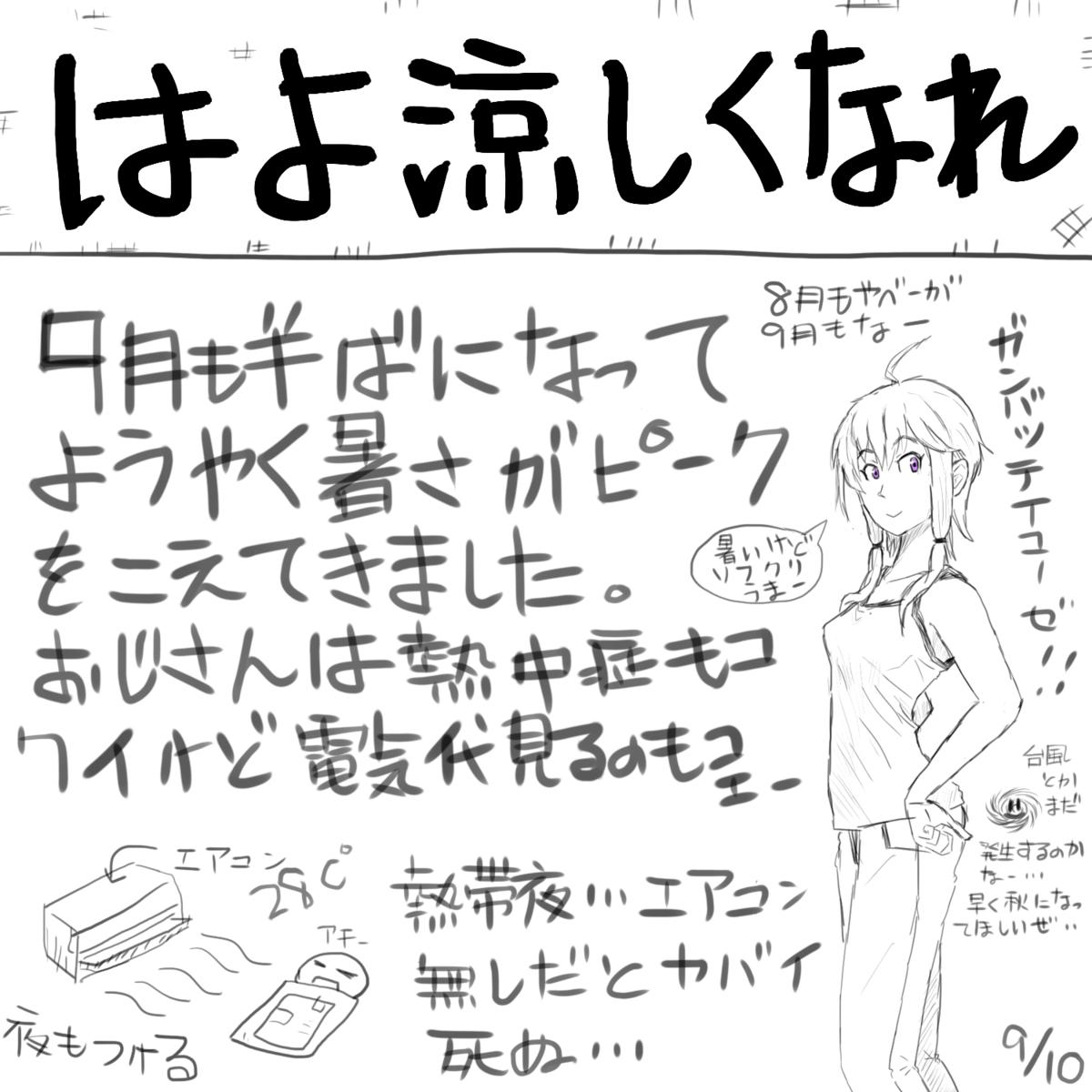 f:id:zomuzomu:20200910093341p:plain