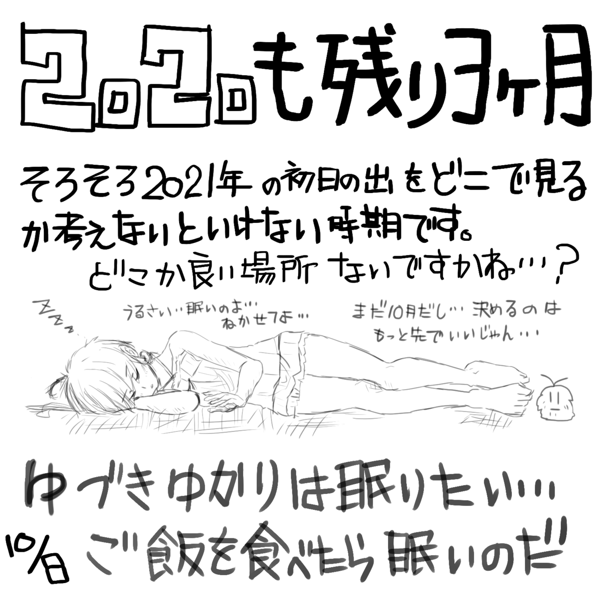 f:id:zomuzomu:20201008151015p:plain
