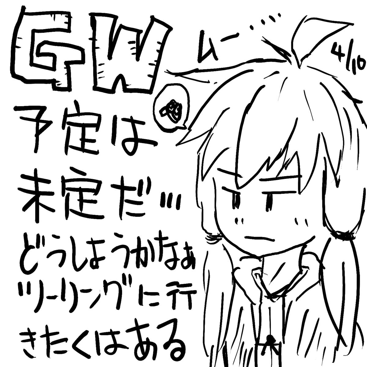 f:id:zomuzomu:20210410071807p:plain