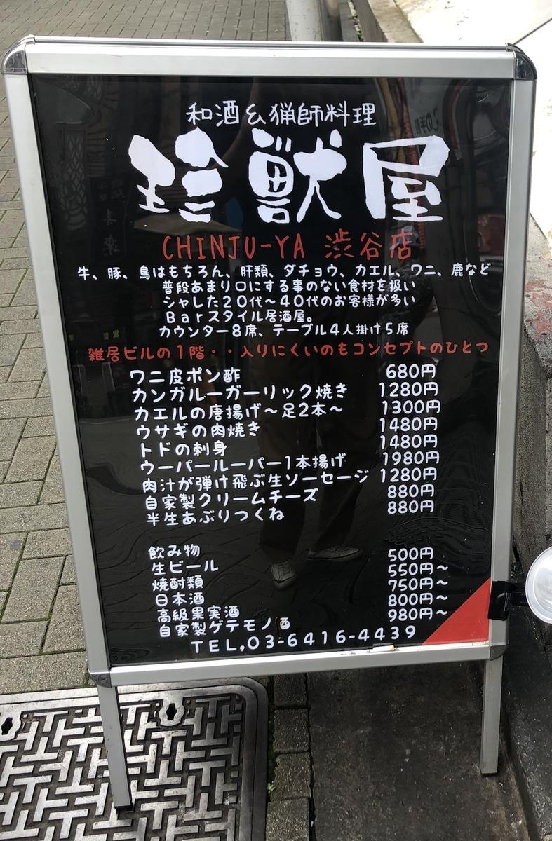珍獣屋 渋谷店 看板