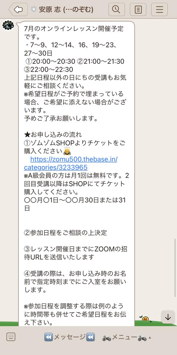 f:id:zomzom-rider:20210710002719p:plain