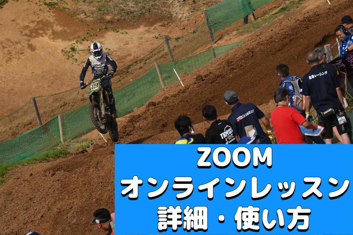 f:id:zomzom-rider:20210710012846j:plain