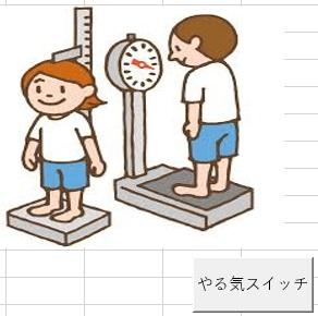 VBAで作成 BMI計算表の表題