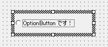 オプションボタンです