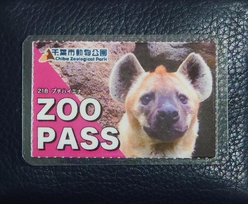 f:id:zoonimal:20210808211945j:plain