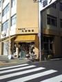 今井商店(偽)