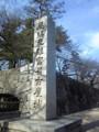 名古屋城正門手前