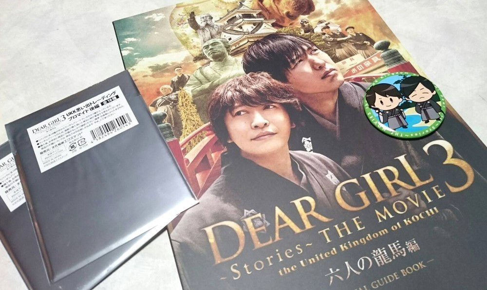 DGSグッズ