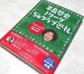平畠啓史 Jリーグ54クラブ巡礼
