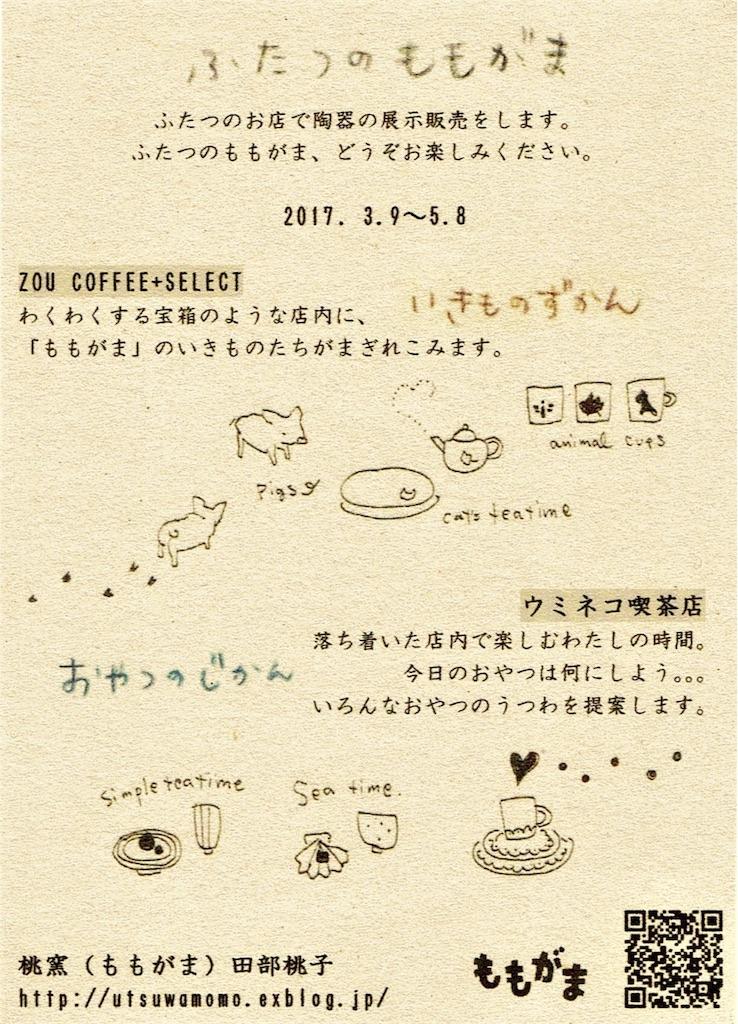 f:id:zou_coffee_select:20170223121040j:image