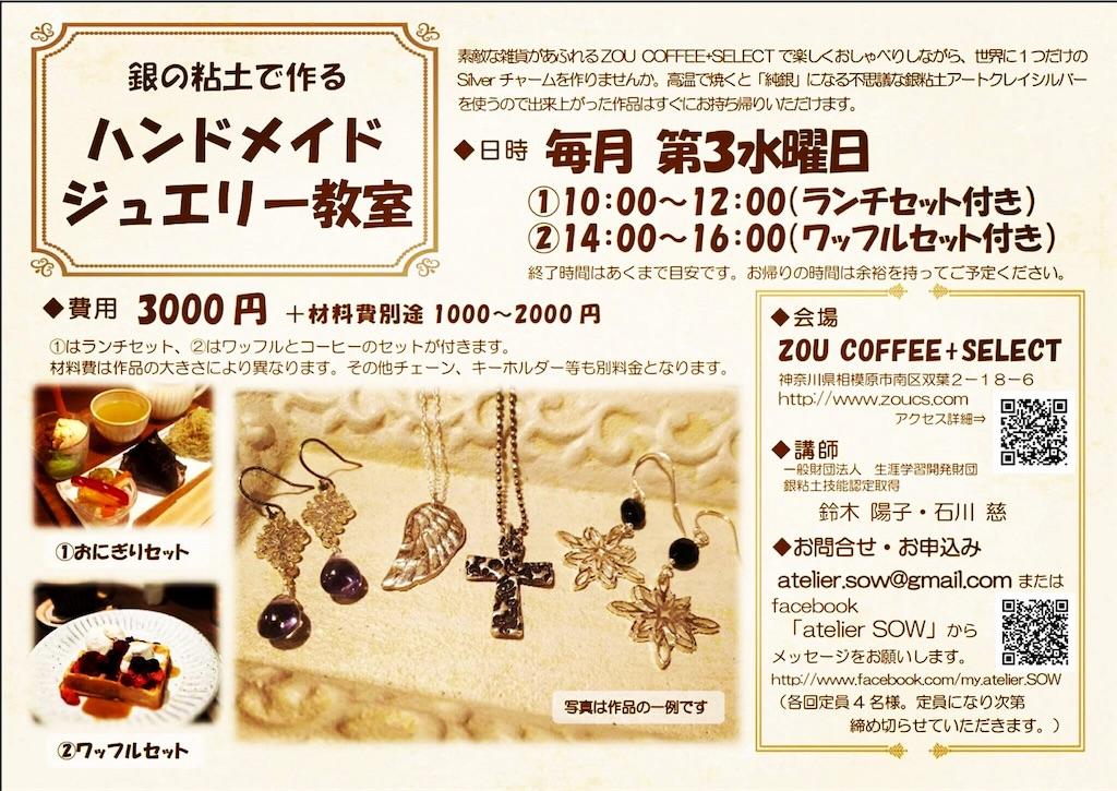 f:id:zou_coffee_select:20170916130245j:image