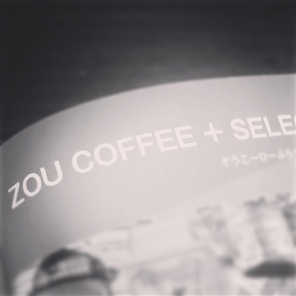 f:id:zou_coffee_select:20171228153823j:image