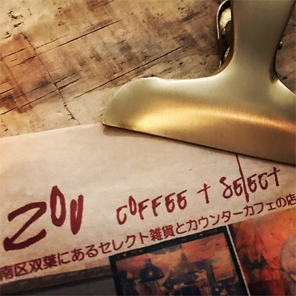 f:id:zou_coffee_select:20180518070144j:image