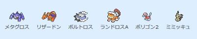 メタグロス。リザードン、化身ボルトロス、霊獣ランドロス、ポリゴン2、ミミッキュ