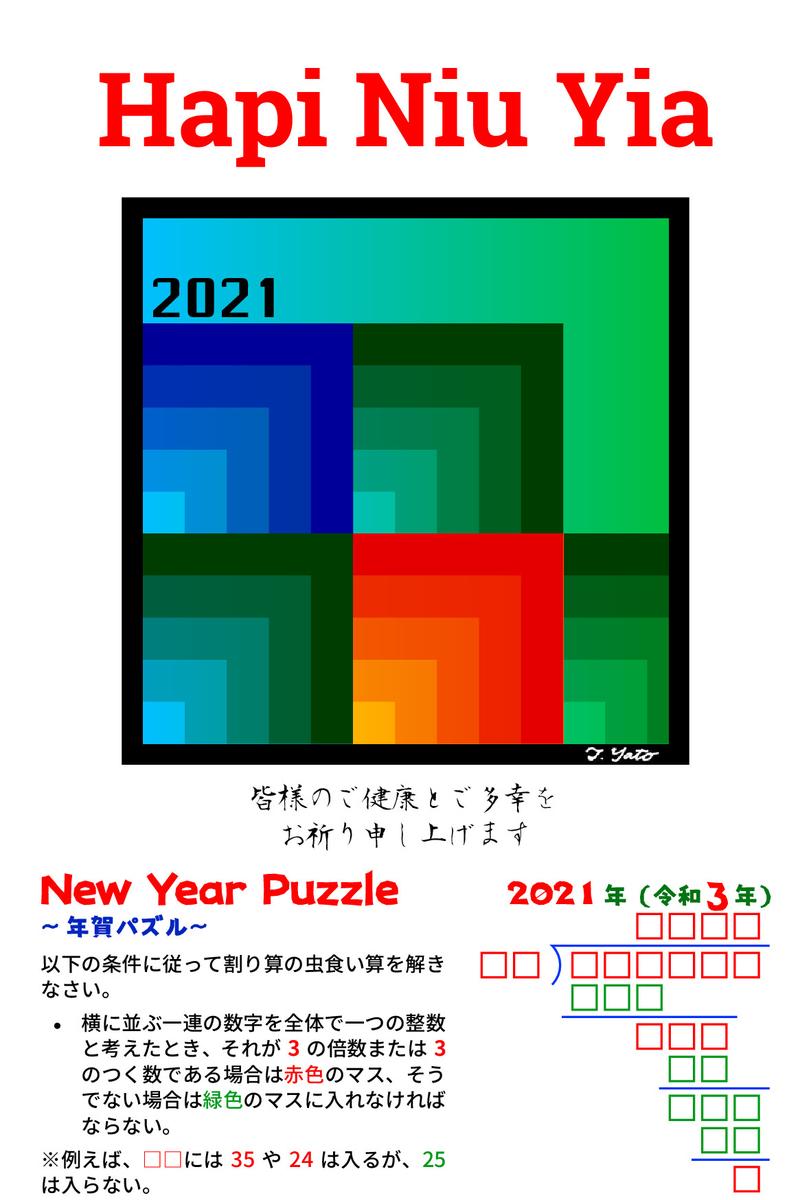 f:id:zrbabbler:20210101105711j:plain