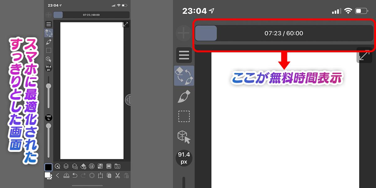 クリップスタジオペイント for iphone UI