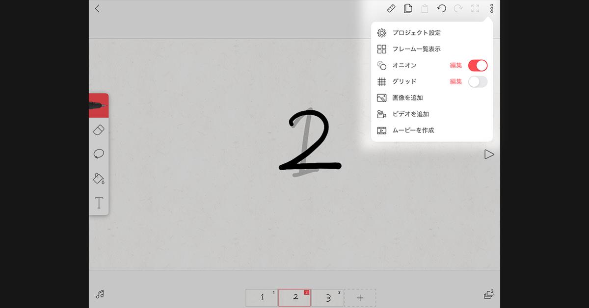 FlipaClip管理画面