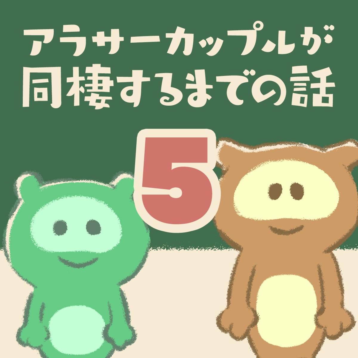アラサーカップルのエッセイ漫画【同棲するまでの話5】