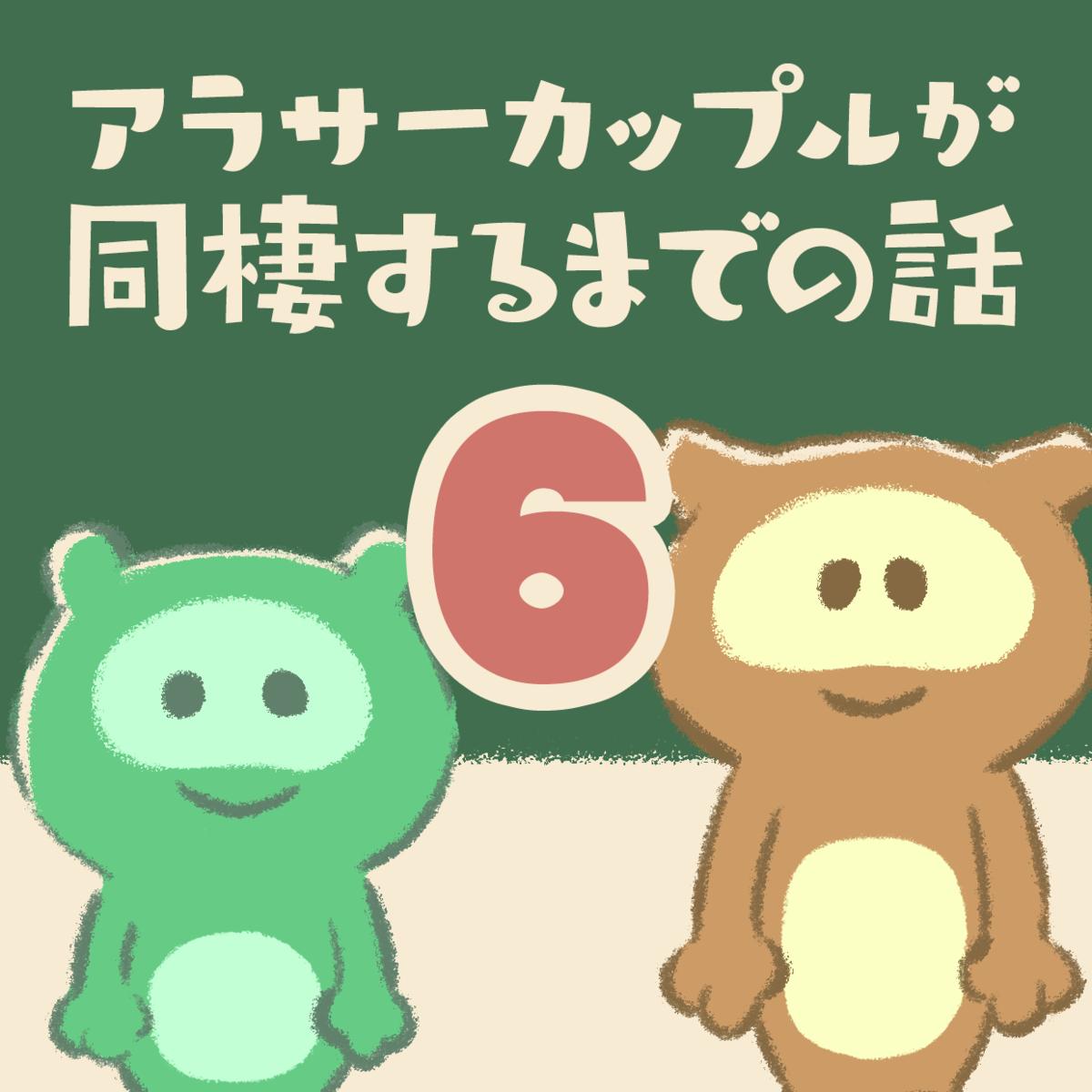 アラサーカップルのエッセイ漫画【同棲するまでの話6】