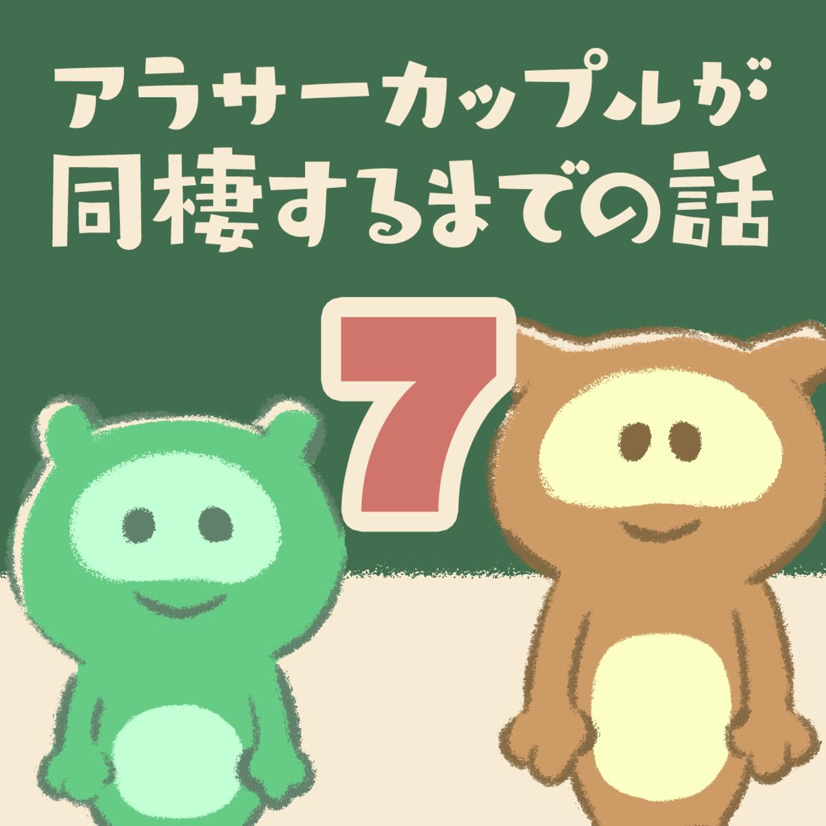 アラサーカップルのエッセイ漫画【同棲するまでの話7】