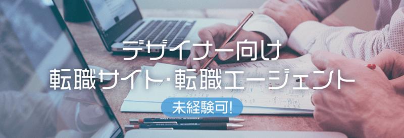 デザイナー向け転職サイト・転職エージェント