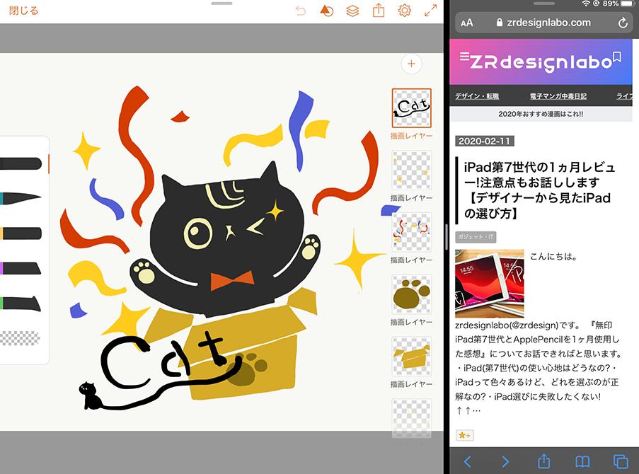 AdobeIllustratorDrawのスプリットビュー