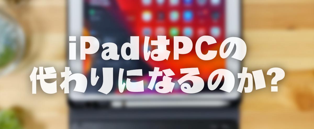 iPadはPCの代わりになるのか?