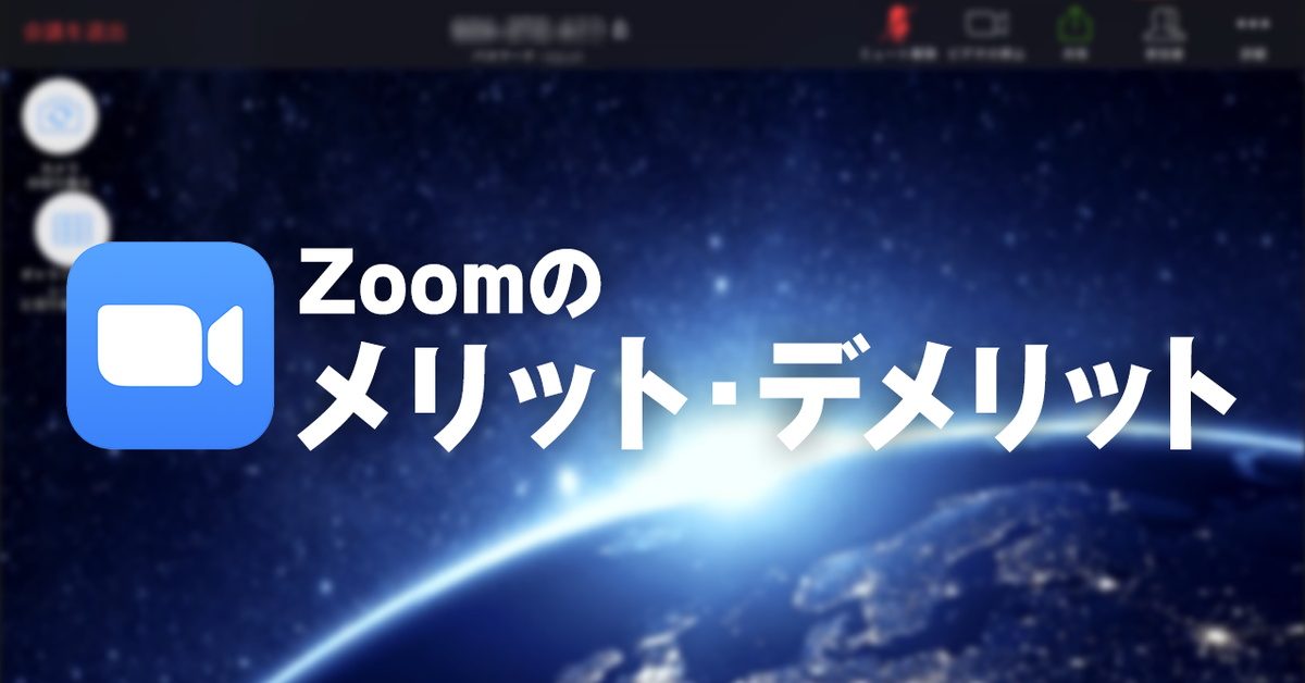 Zoomのメリット・デメリット