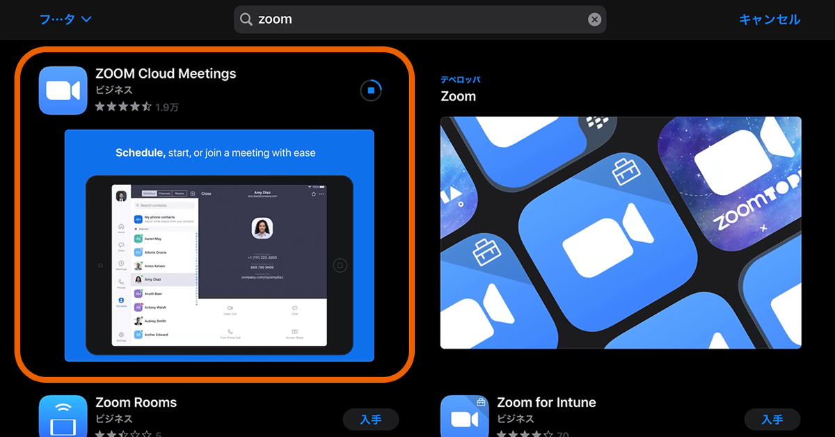 ZOOM cloud Meetings iPadアプリ