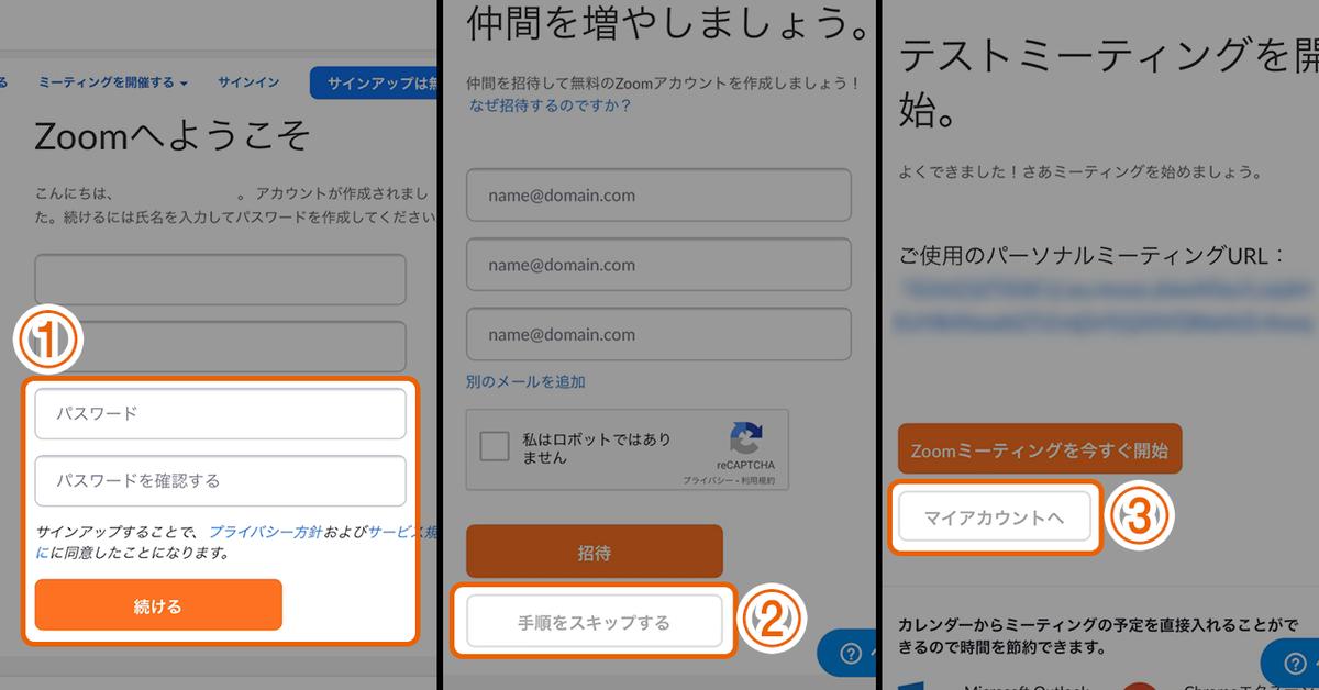 zoomパスワード設定画面