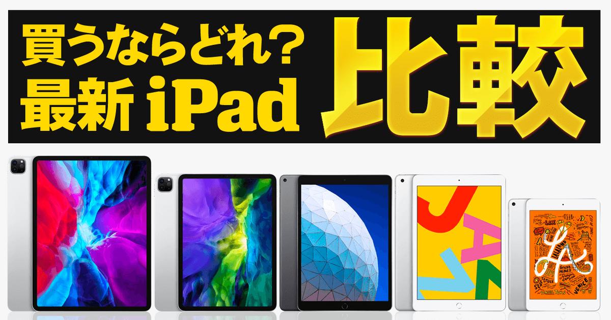 【iPad買うならどれ?】最新モデル徹底比較【重さ/サイズ/価格】