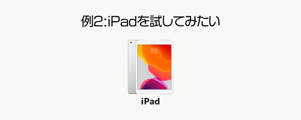 iPadを試してみたい!
